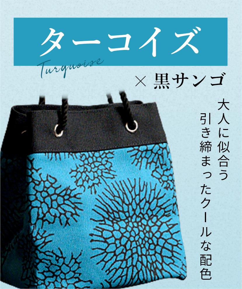 森サンゴ巾着バッグ ターコイズ