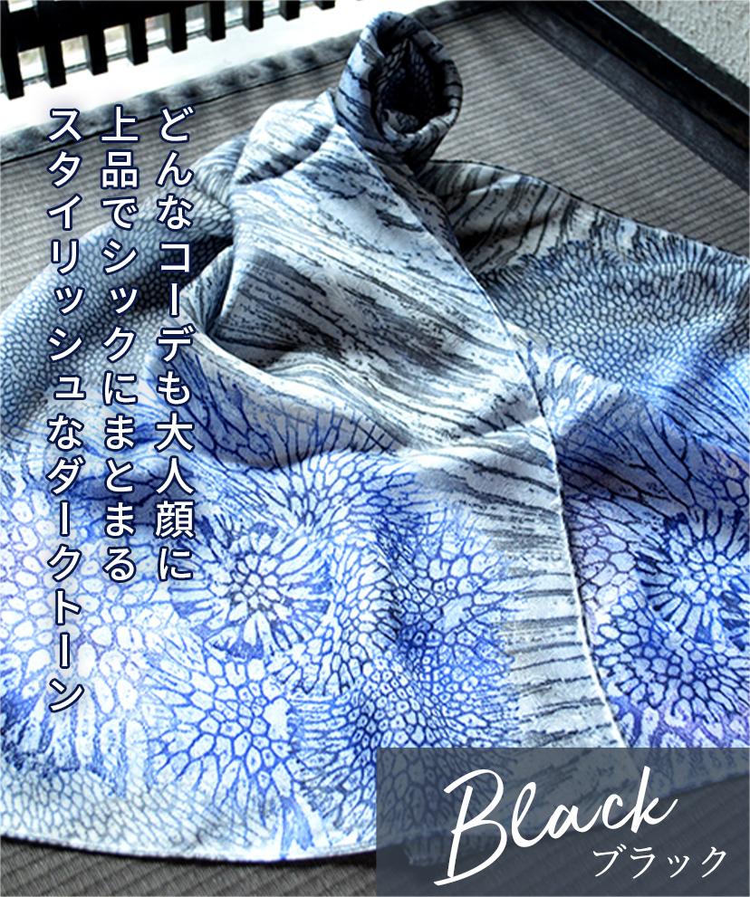 サンゴ染め 大判スカーフ(ブラック)