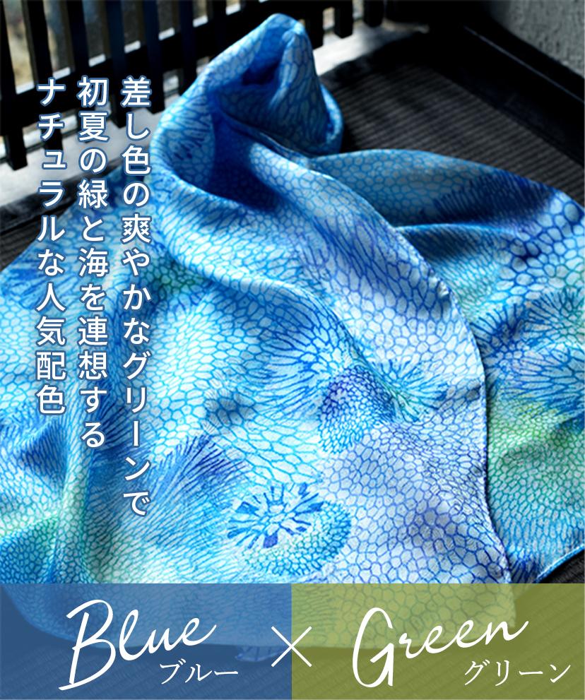 サンゴ染め 大判スカーフ(ブルー×グリーン)