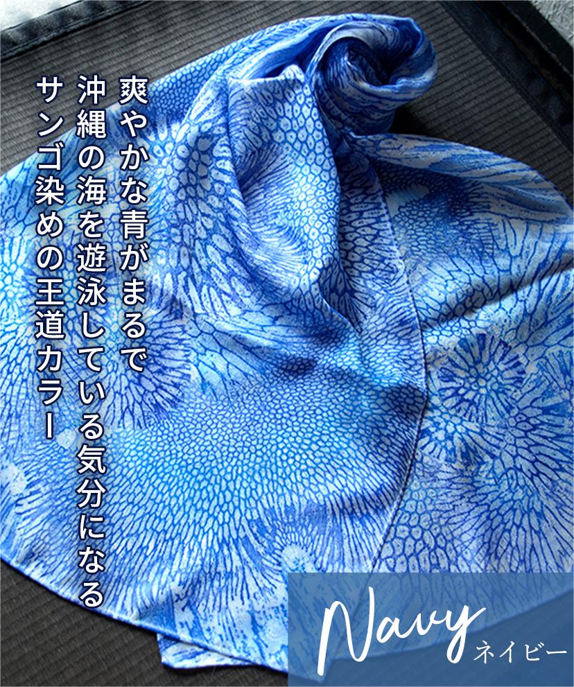 サンゴ染め 大判スカーフ(ネイビー)