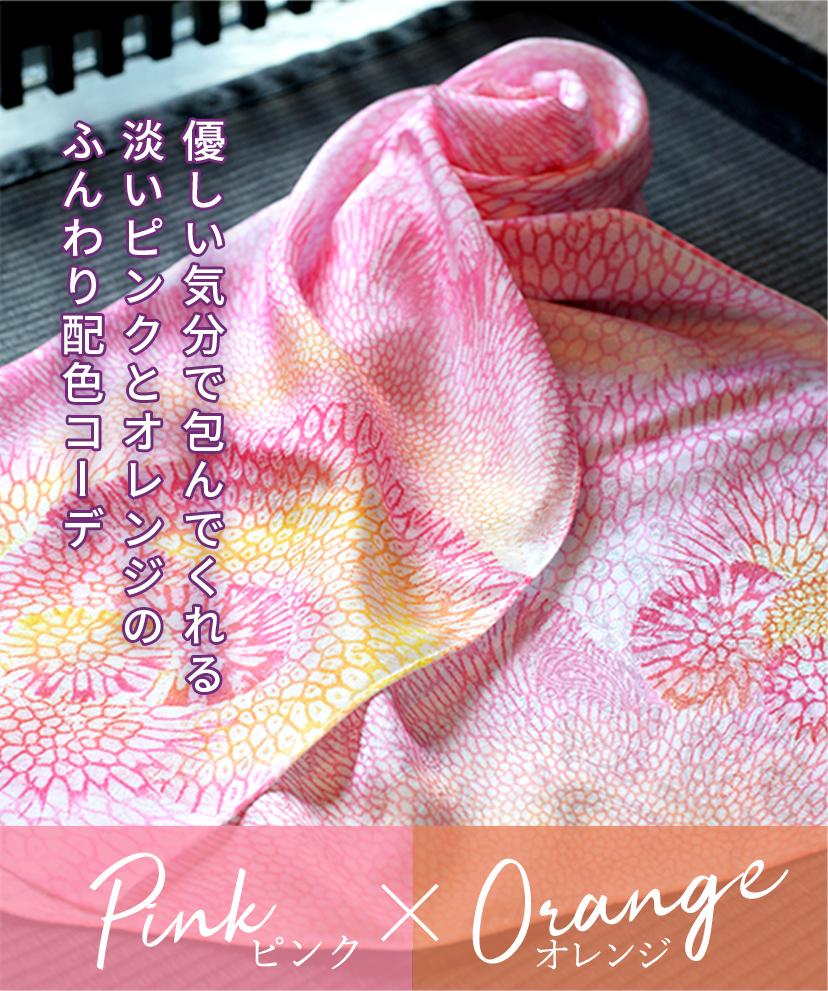 サンゴ染め 大判スカーフ(ピンク×オレンジ)