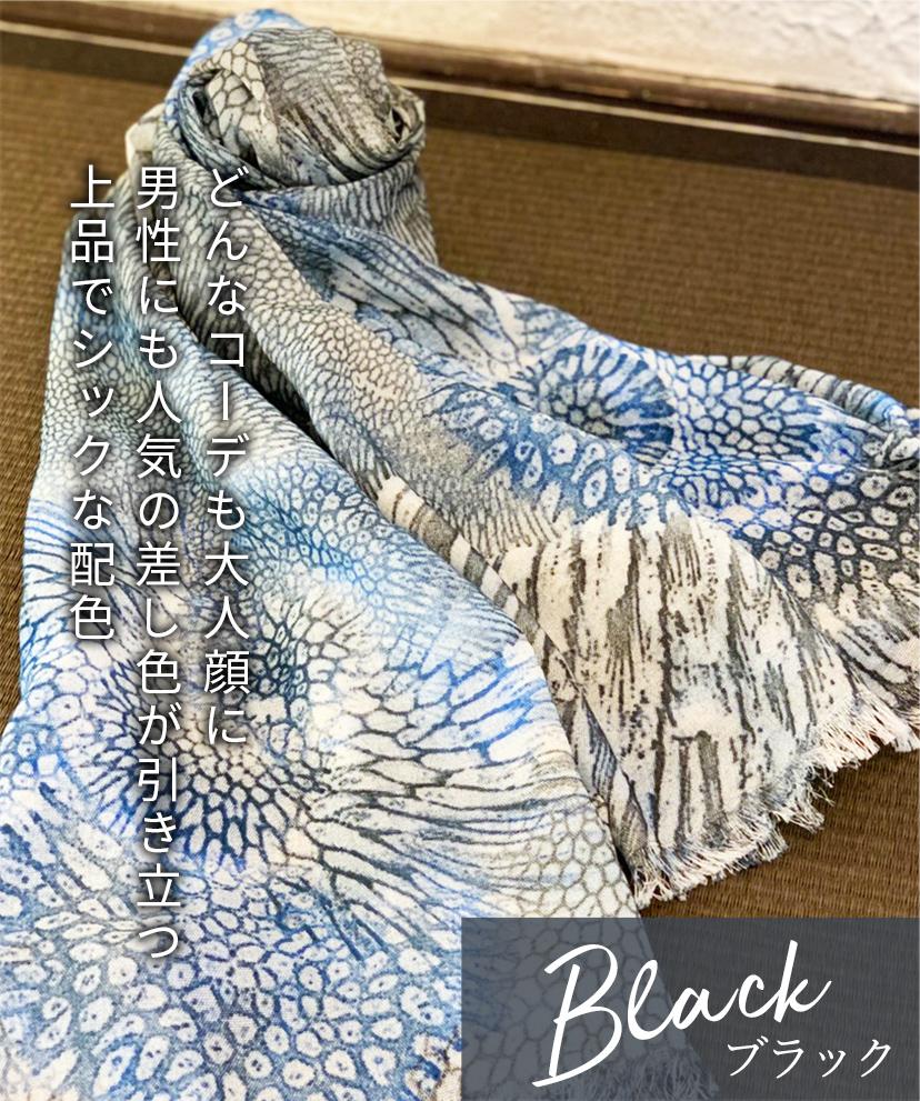 サンゴ染め オーガニックスカーフ(黒)