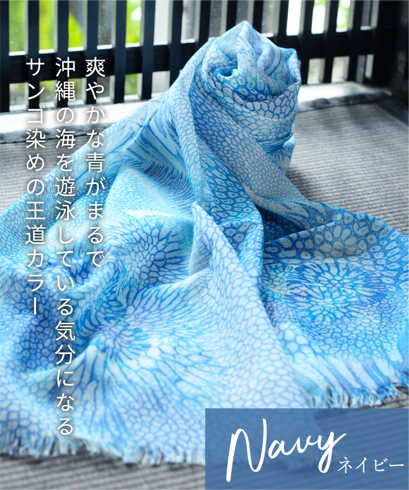 サンゴ染め オーガニックスカーフ(ネイビー)