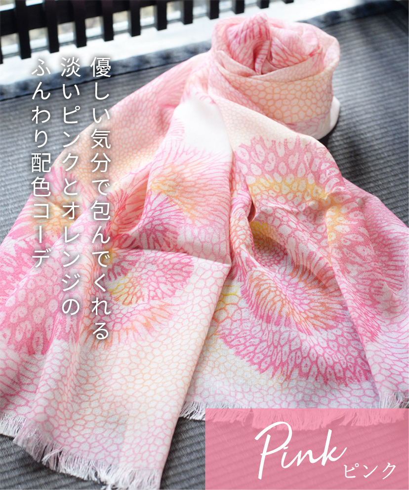 サンゴ染め オーガニックスカーフ(ピンク)