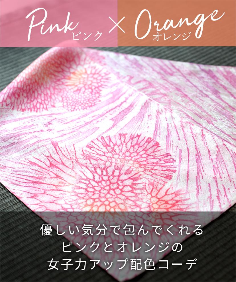 サンゴ染め スリムスカーフ(ピンク)