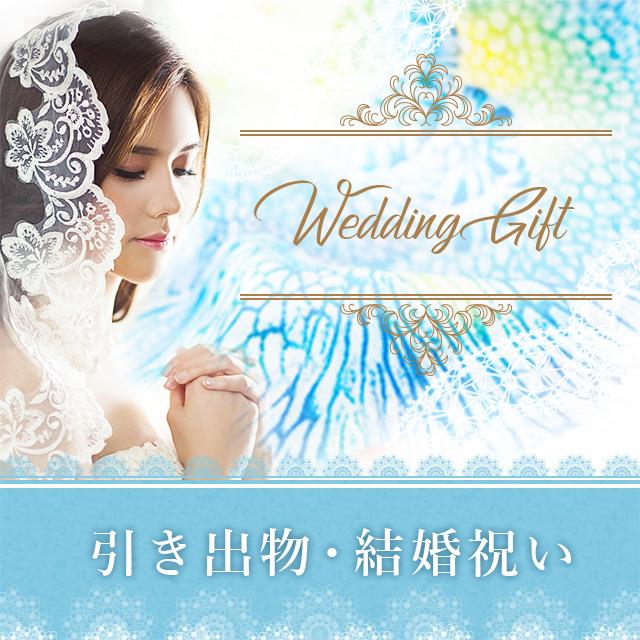 首里琉染の引き出物・結婚祝い(ウェディングギフト)