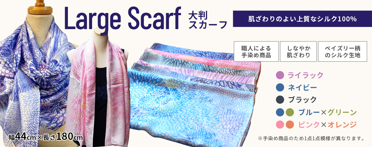 サンゴ染め 大判スカーフ